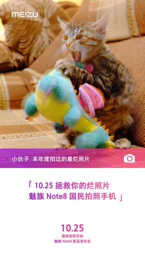 拯救你的烂片 魅族Note8国民拍照手机
