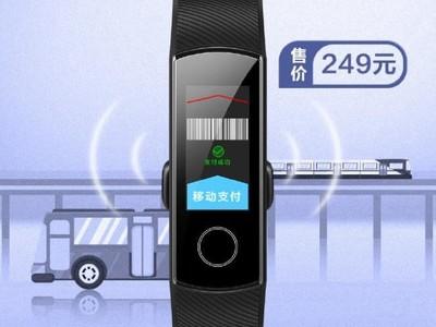 地鐵公交刷一刷 榮耀手環4 NFC再次開售