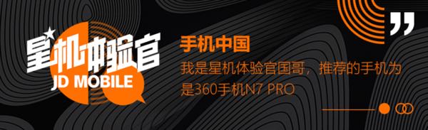 360手机N7 Pro,为四摄注入A