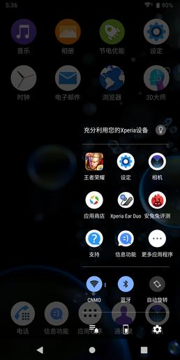 """索尼XZ3评测:这次可""""远观""""亦可""""亵玩"""""""
