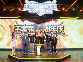 王者荣耀vivo电竞盛典 X23星芒版初亮相