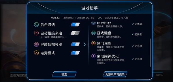 vivo Z3游戏性能实测:硬核玩家的必备