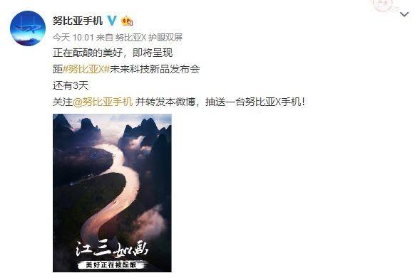 努比亚x双屏旗舰发布倒计时 拒绝刘海屏 - 手机中国