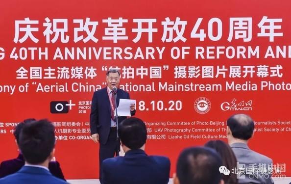 """全国主流媒体""""航拍中国""""摄影图片展在北京开幕"""