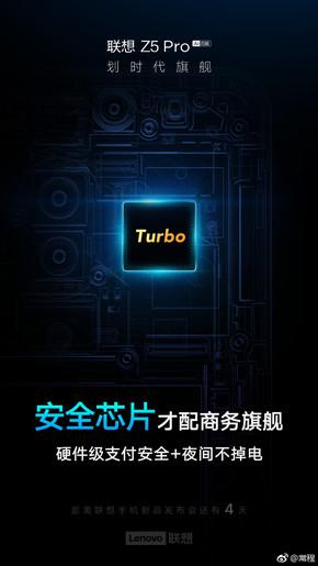 联想Z5 Pro预热海报