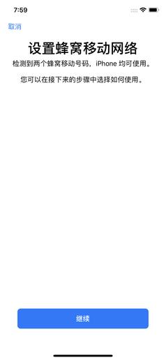 iPhone XR支持双卡双待