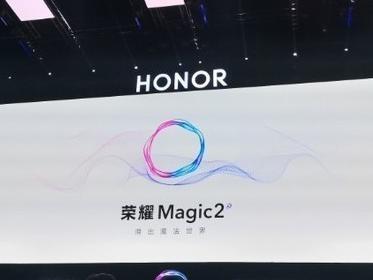 榮耀Magic2 從互聯網第一到人工智能C位