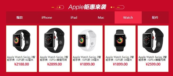 Apple Watch价格