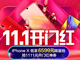 赶紧抢券!iPhone XR苏宁最低仅5899元