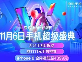 京东全球好物节 11.6喜迎手机超级盛典