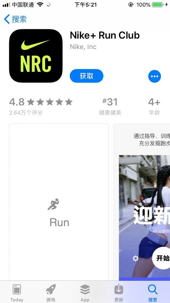 Nike + Run Club iOS版