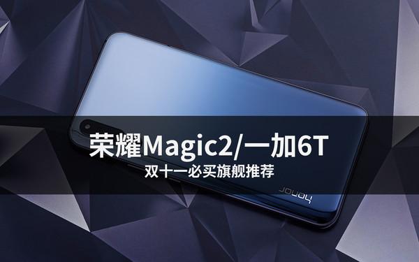 荣耀Magic2/一加6T 双十一必买旗舰推荐
