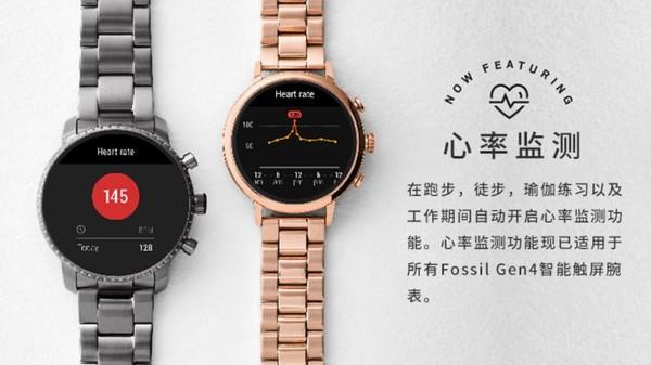 fossil运动智能手表测试 使用高通3100