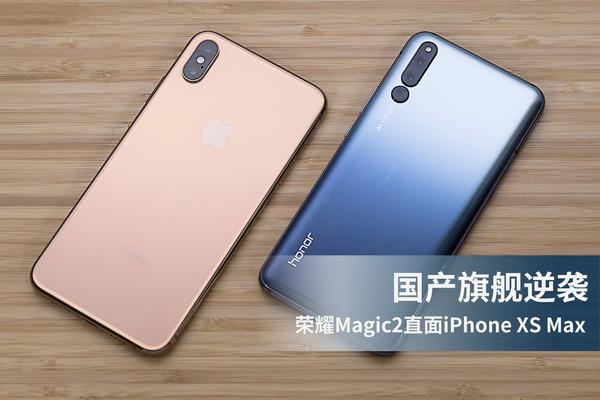 荣耀Magic2直面iPhone XS 国产旗舰逆袭