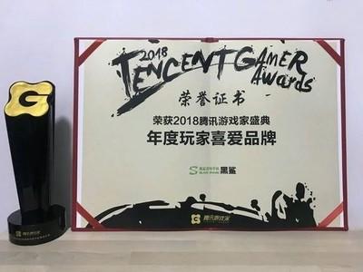 黑鲨游戏手机荣膺腾讯游戏玩家喜爱品牌