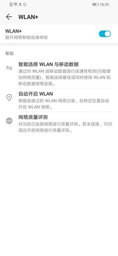 WLAN+功能