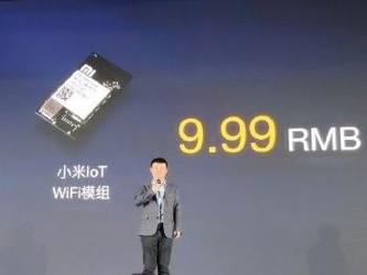 惊呆程序员 小米IoT模组WiFi版只要9块9!