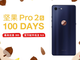 坚果Pro 2S立减300元 入手价1498元起