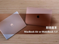 职场首本 MacBook Air or MateBook 13?