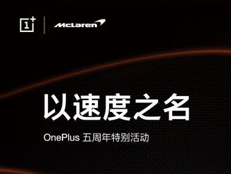 一加手机五周年将至 12月14日相约深圳!