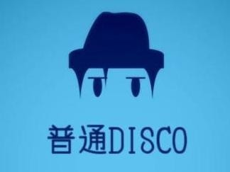 """因擅自使用""""普通的DISCO"""" 爱奇艺被告侵权"""