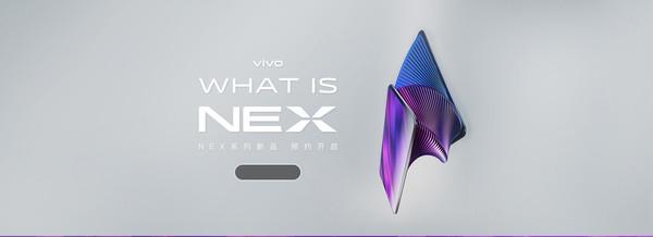 vivo NEX双屏版开启预约
