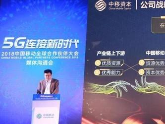 中国移动将设首期100亿5G产业基金!