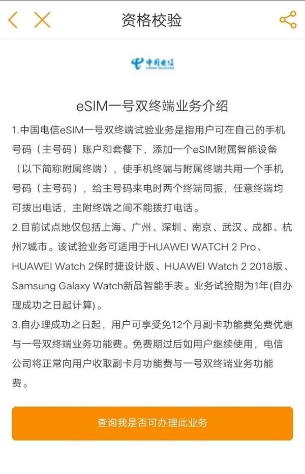 中国电信公告