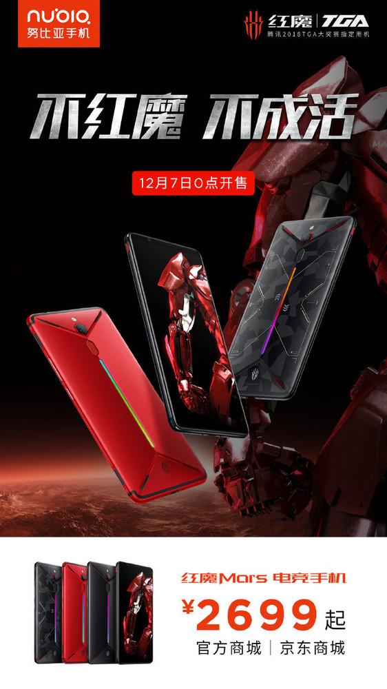 红魔Mars电竞手机明日开售