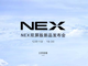 vivo NEX双屏版发布:10GB运存/4998元
