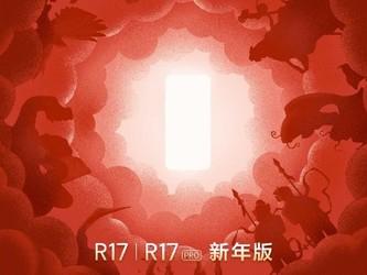 OPPO R17系列新年版官宣 定档12.17