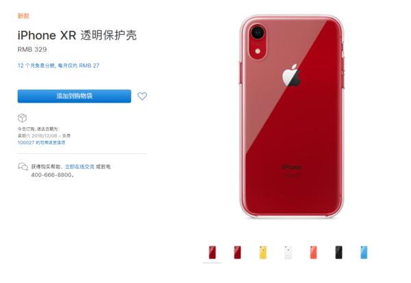 iPhone XR透明保护壳售价329元