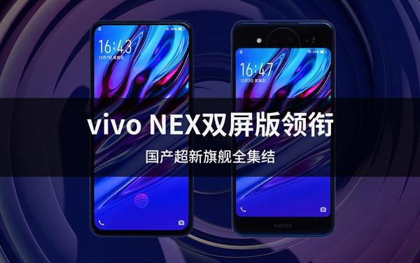【千亿国际手机网】-vivo NEX双屏版领衔 国产超新旗舰全集结