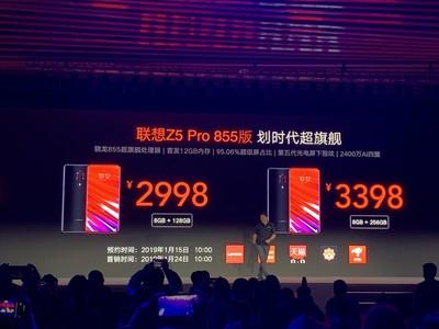 2698元起!联想Z5 Pro 855版1月开售