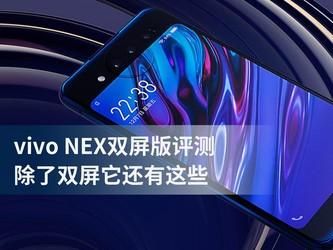 vivo NEX双屏版评测 除了双屏它还有这些