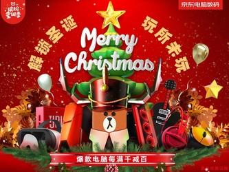 京东缤纷圣诞季 爆款电脑每满千减百!