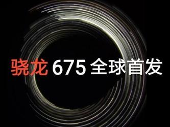 首发骁龙675/4800W镜头 红米Pro 2将至?