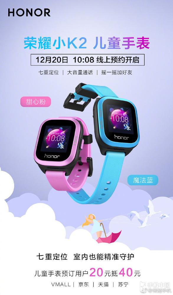 荣耀小K2儿童手表
