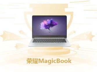 2018 CNMO年度轻薄本:荣耀MagicBook