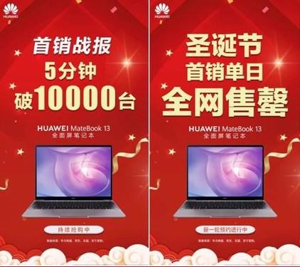 华为MateBook 13笔记本首销全网售罄