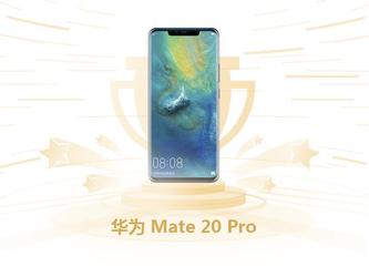 """华为Mate 20 Pro获2018""""年度旗舰""""大奖"""