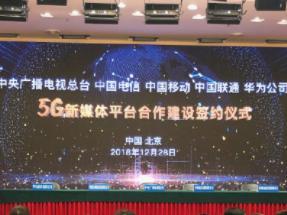 五方会谈!5G新媒体平台框架协议诞生