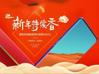 新春持续香!努比亚X/红魔Mars元旦特惠