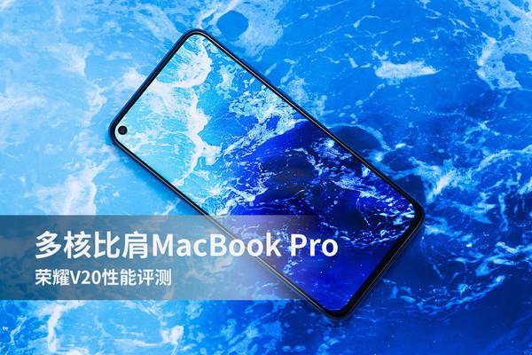 多核比肩MacBook Pro 荣耀V20性能评测