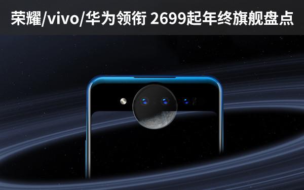 【千亿国际手机网】-光荣/vivo/华为领衔 2699起年关旗舰清点