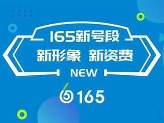 虚拟运营商专供165新号段开放 抢靓号的机会来了!