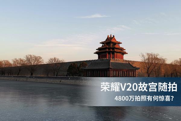 荣耀V20故宫随拍 4800万拍照有何惊喜?