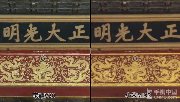 荣耀V20/小米MIX 3对比样张放大(左侧为荣耀V20)   通过对比可以很明显地看出,即使荣耀V20使用1200万像素的拍摄模式,其样张依旧清晰,甚至放大以后我们也能清晰地看到牌匾下方的龙纹以及正中央的聖字,表现可以说非常给力了。 由于荣耀V20的超清拍照能展现更多细节,我在使用它的过程中也拍出了一些让人意想不到的画面。比如这组图片,在实际场景中,我距离这幅画中的文字非常远,而且由于门口有禁止进入的围栏,我无法走上近前拍照。