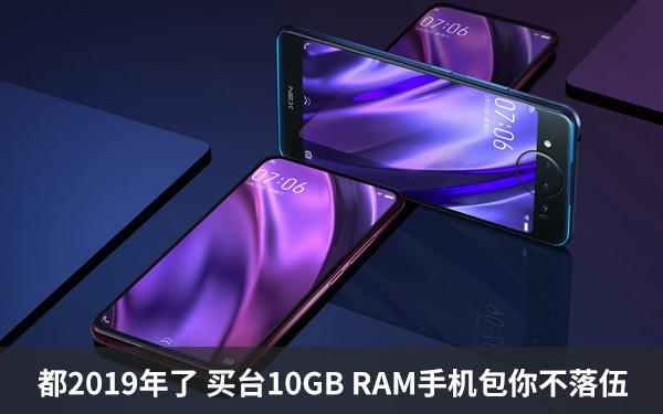 都2019年了 买台10GB RAM手机包你不落伍