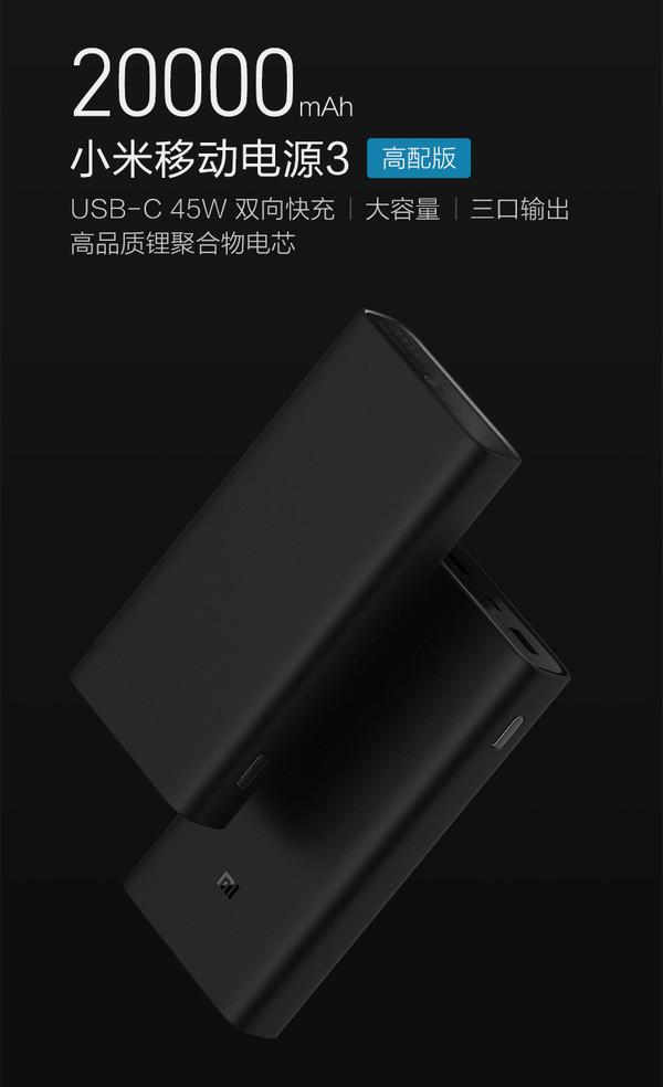 小米移动电源3高配版
